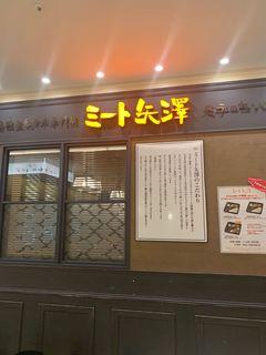 ミート 矢澤.jpg