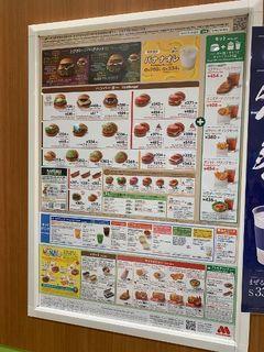 モスバーガー イオンモール名古屋みなと店1.jpg