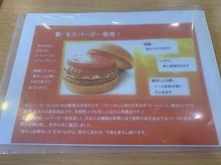 モスバーガー 稲沢アクロスプラザ店3.jpg