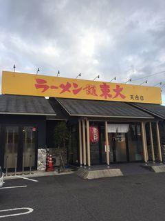 ラーメン 東大.JPG