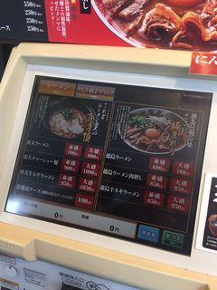 ラーメン 東大1.JPG