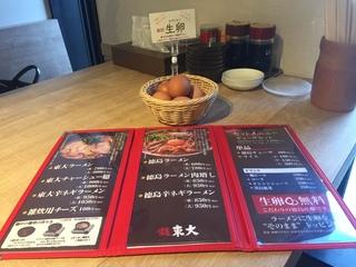 ラーメン 東大3.JPG
