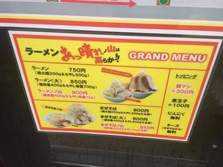 ラーメンあっ晴れノ山は高らか!!1.JPG