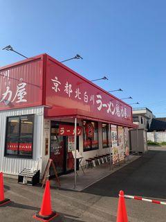 ラーメン傀力屋 中川店.jpg