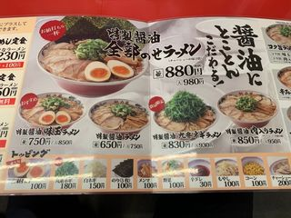 ラーメン傀力屋 中川店2.jpg