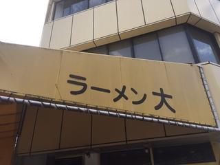 ラーメン大.JPG
