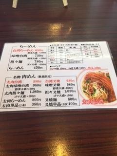 ラーメン江楽3.JPG