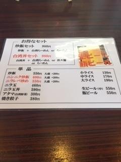 ラーメン江楽4.JPG