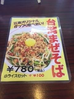 ラーメン江楽5.JPG