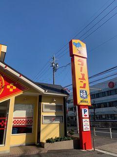 ラーメン福 島田橋店11.jpg