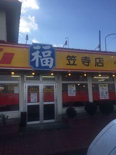 ラーメン福 笠寺店11.JPG