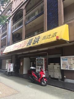 ラーメン長浜.JPG