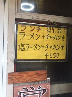 ラーメン飯店1.JPG