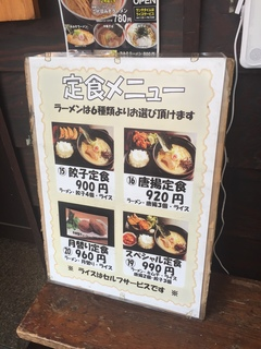 ラーメン餃子 響1.JPG