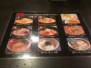 ラーメン餃子 響2.JPG