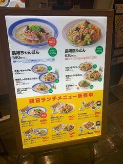 リンガーハット イオンモール大高店1.jpg