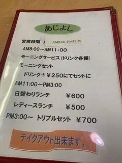 レストラン&コーヒー あじよし2.jpg