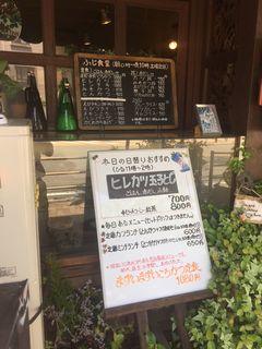 レストラン ふじ1.JPG