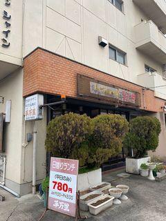 レストラン 平万里.jpg