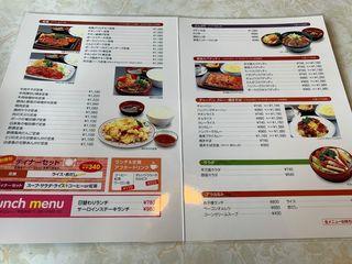 レストラン 平万里3.jpg