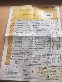 レストラン宙 ナディアパーク店1.JPG