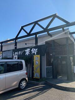 レストラン東郷 豊田店.jpg