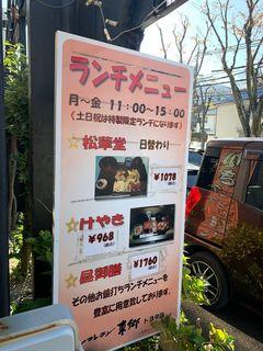 レストラン東郷 豊田店1.jpg