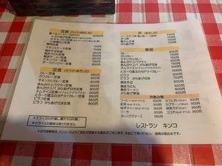 レストラン金鯱 天白店2.jpg