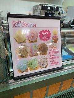 ロッテリア アイスクリームショップ アピタ南店1.jpg