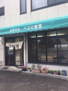 一ぷく食堂.JPG