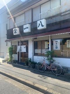 一八 昭和橋店.jpg