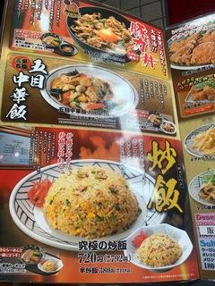 三宝亭 東海店2.jpg