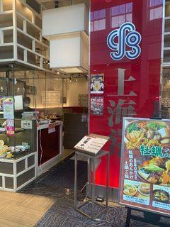 上海常 名古屋店11.jpg