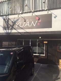 中国厨房 YUAN.JPG
