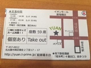 中国厨房 YUAN4.JPG