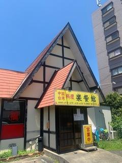 中国台湾料理 楽餐館.jpg