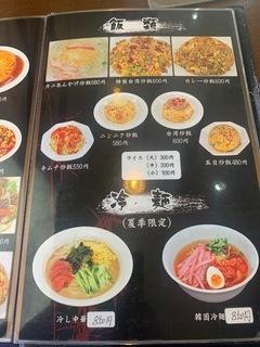 中国台湾料理 楽餐館2.jpg