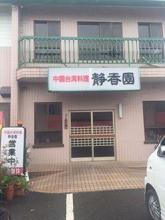 中国台湾料理 静香園.JPG