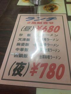 中国台湾料理 静香園2.JPG