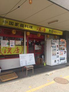 中国家庭料理 漢唐.JPG