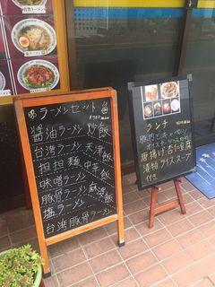 中国料理 らん1.JPG