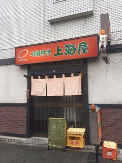 中国料理 上海屋.JPG