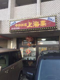 中国料理 上海菜.JPG