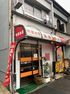 中国料理 佳葵飯店.jpg