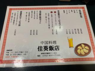 中国料理 佳葵飯店2.jpg
