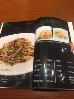 中国料理 千�e3.JPG