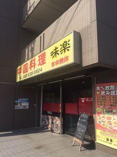中国料理 味楽.JPG