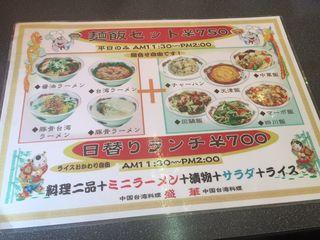 中国料理 味楽2.JPG