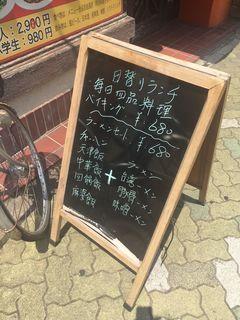 中国料理 味盛苑1.JPG