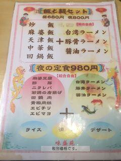 中国料理 味盛苑3.JPG